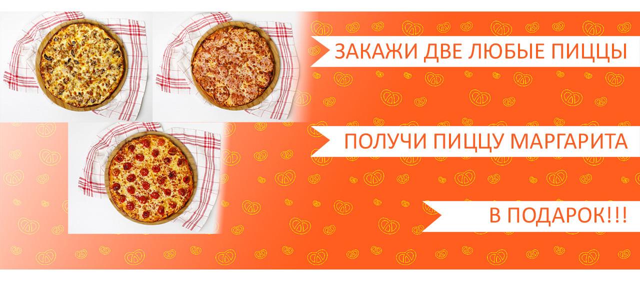 Закажи 2 любые пиццы - получи пиццу Маргарита в подарок!