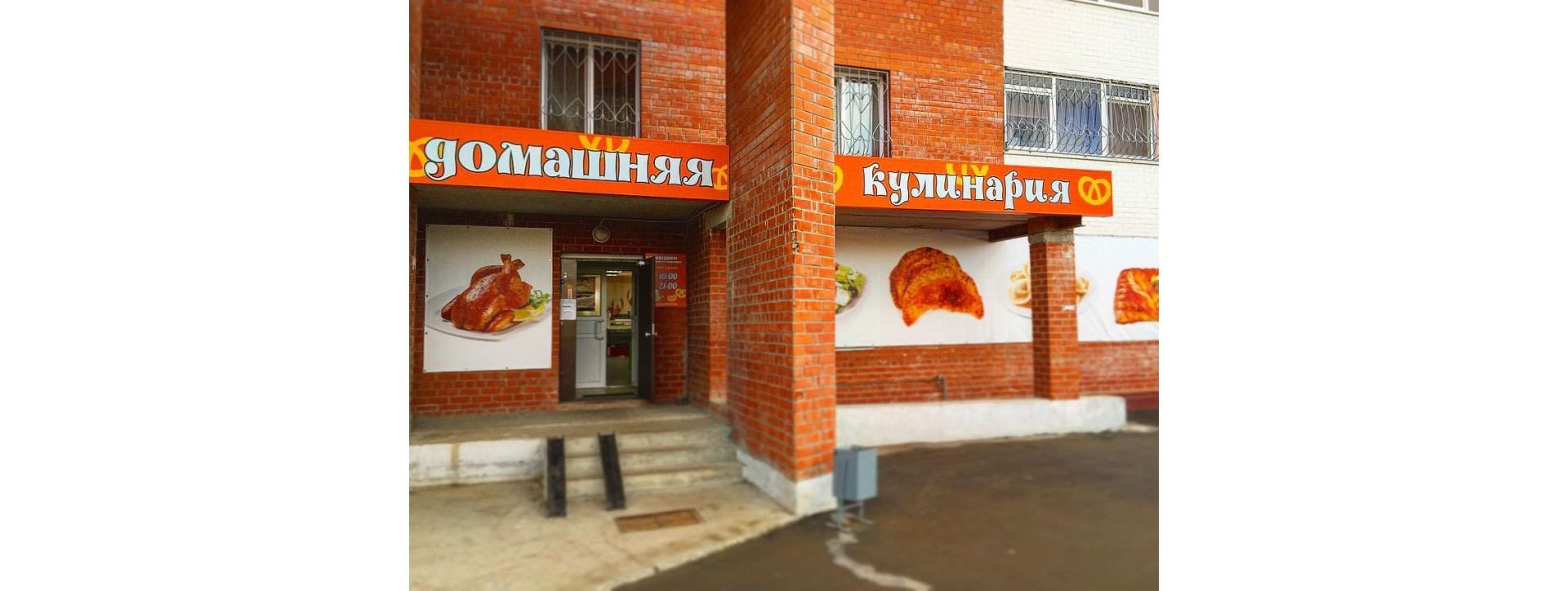 Кулинария на Холмогорской