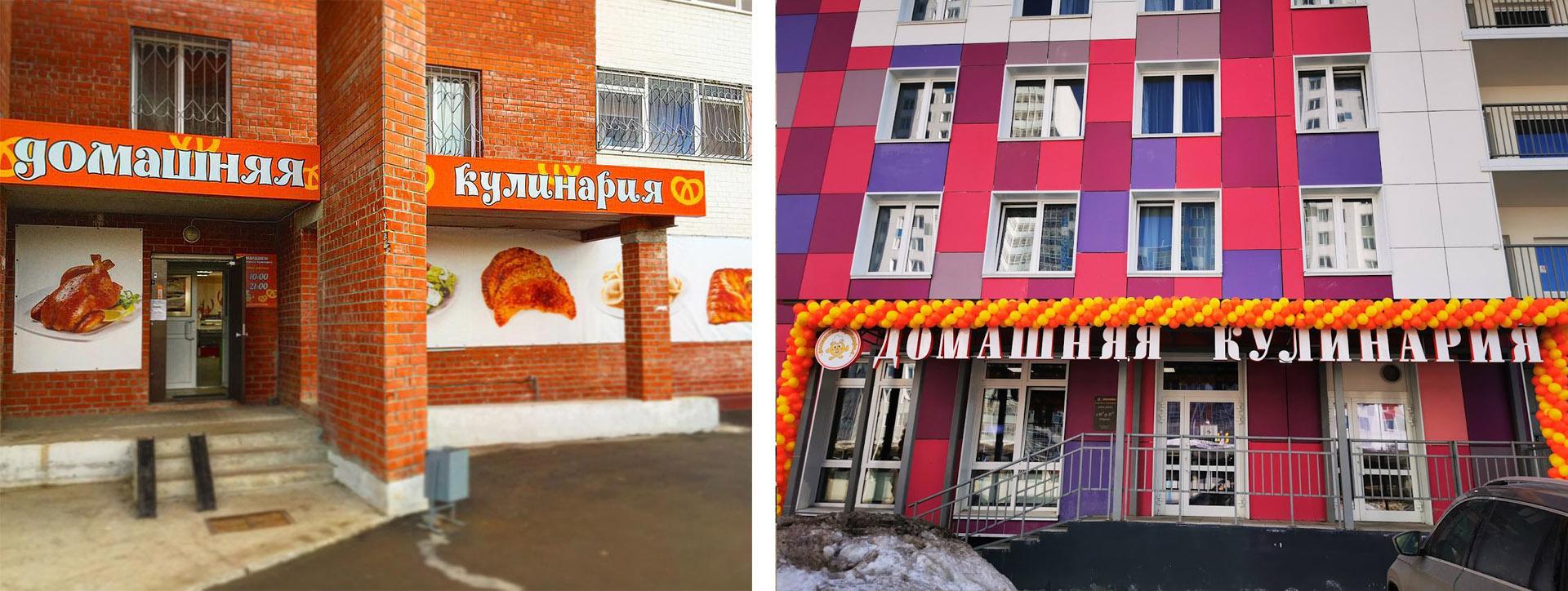 Домашняя Кулинария - Пермь