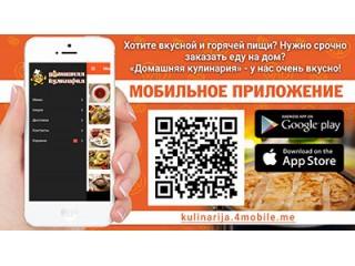 """Теперь """"Домашняя Кулинария"""" в Вашем мобильном!"""